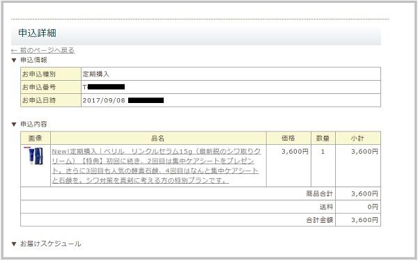 メコゾーム申込詳細