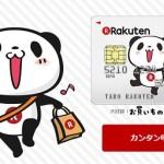 「楽天カード」18,000円相当稼げる!!ハピタス経由が超お得!!