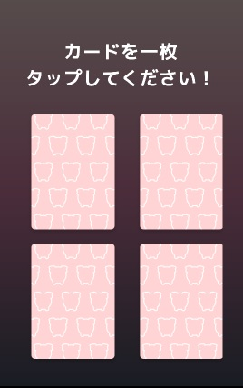 カードを1枚タップしましょう