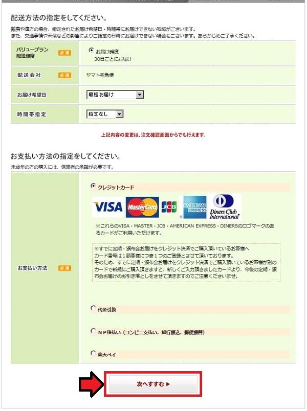 配送方法、支払い方法