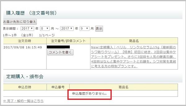 メコゾーム購入履歴最終画面