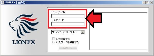 ユーザーIDとパスワード入力