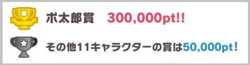 ポ太郎賞300000ポイント