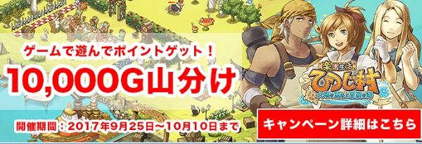 ひつじ村山分けキャンペーン