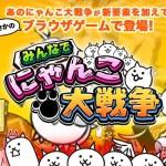 「みんなでにゃんこ大戦争」ゲームプレイで1万円相当山分けキャンペーンは美味しいのか試してみた
