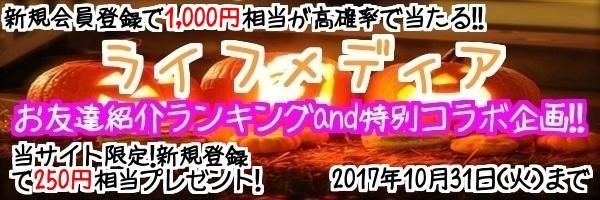 ライフメディア10月度お友達紹介ランキングver2