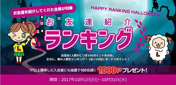お友達紹介ランキング10月度