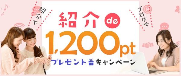 紹介de1200ptプレゼントキャンペーン
