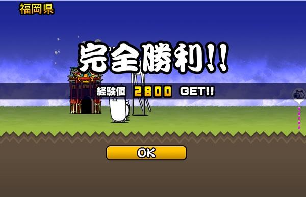 福岡県完全勝利