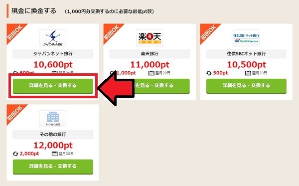 ジャパンネット銀行で交換する