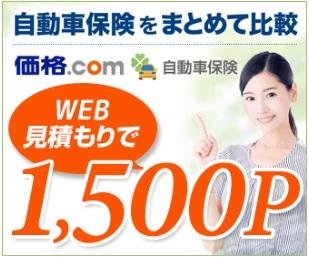 価格.com自動車保険