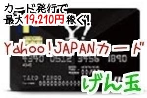 yahoo!japanカードげん玉11月19210円