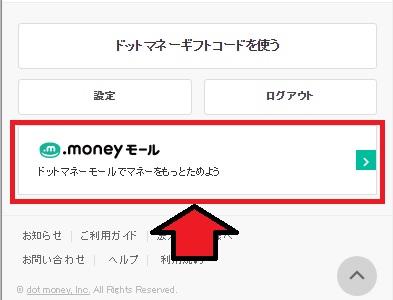 .moneyモール