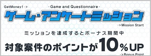 ゲームアンケートミッション