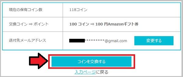 コインを交換すると登録メールアドレスにコードが送られる