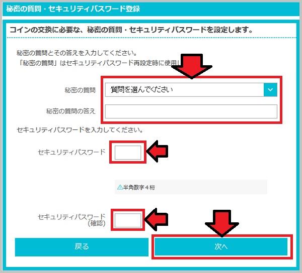 セキュリティパスワード登録