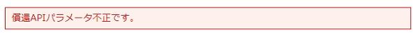 償還APIパラメータ不正です。