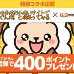 【ライフメディア】新規会員登録でいきなり410円貰える!!1,000円も当たる!【当サイト限定コラボキャンペーン】