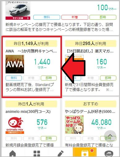 AWA3ヶ月無料キャンペーン