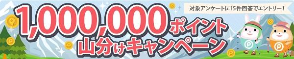 1,000,000ポイント山分けキャンペーン