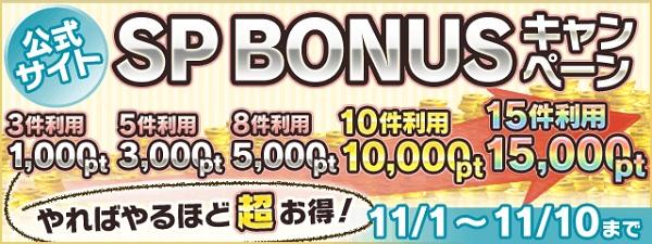 SP BONUS キャンペーン