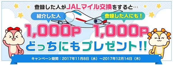 JAL友キャンペーン