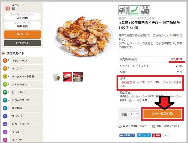 イチロー神戸味噌