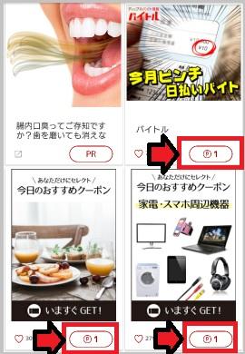 1と記載された広告