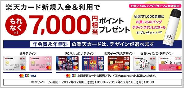 7000円相当ポイントプレゼント
