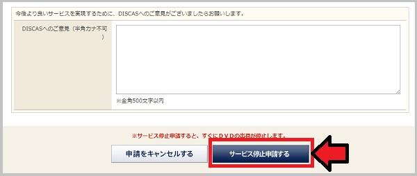 サービス停止申請するを再度クリック