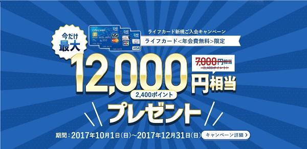 12000円相当
