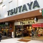 「TSUTAYA DISCAS(ツタヤディスカス)」の退会(解約)方法