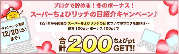 スーパーちょびリッチの日紹介キャンペーン