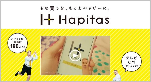 ハピタスTOP