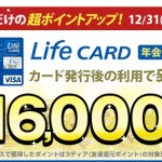 「Life CARD(ライフカード)」11,600円相当稼げる!!げん玉経由がお得!!