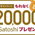 「GMOコイン」今流行の仮想通貨に登録・口座開設して400円相当稼ごう!