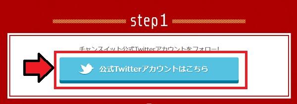 公式Twitterアカウントはこちら