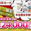 楽天カード過去最大24,000円!