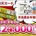 【ECナビ】楽天カード発行でなんと合計24,000円相当も貰える!!【終了しました】