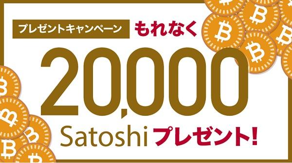 もれなく20,000サトシ