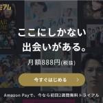「FODプレミアム」新規無料会員登録でお小遣いを稼ぐ!