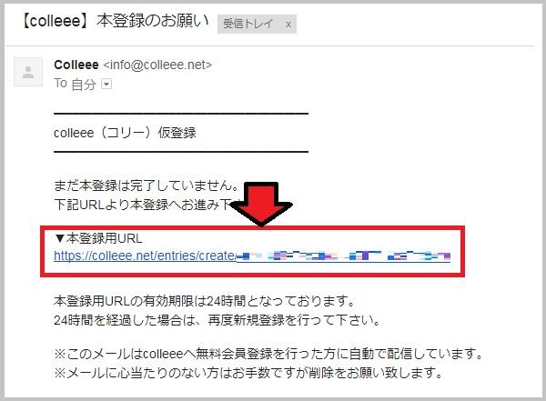 本登録用URL