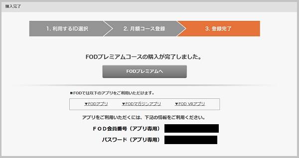 FODプレミアムコースの購入完了