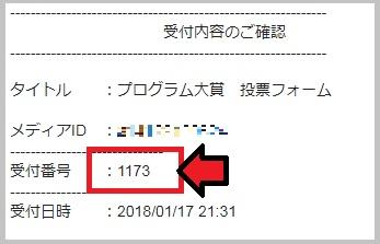 1173番