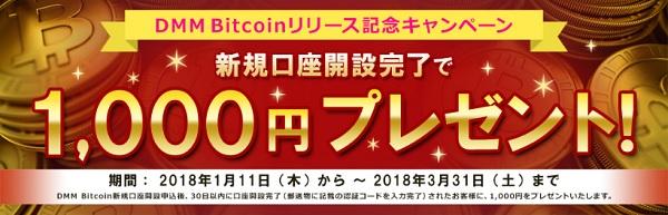 新規口座開設完了で1,000円プレゼント
