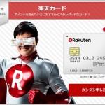 「楽天カード」17,000円相当のポイントを稼げるのはライフメディアだけ!