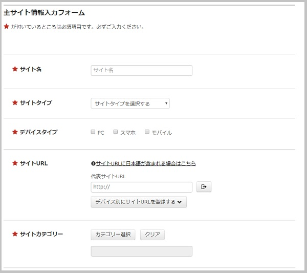 主サイト情報入力フォーム
