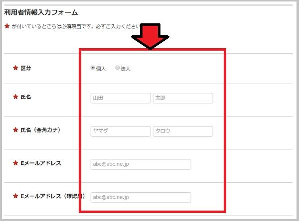 利用者情報入力フォーム