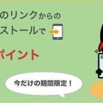 マクロミル「アプリインストールキャンペーン」100円を簡単に稼ぐ!