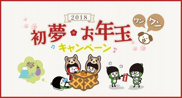 2018年初夢・お年玉キャンペーン
